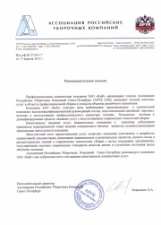 Ассоциации Российских Уборочных Компаний