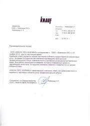 КНАУФ ГИПС Колпино
