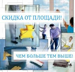 ГЕРМИКОН, клининговая компания - Москва и Mосковская